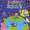USED PS1 PS PlayStation 1 Found in stars !! Tamagotchi Japan